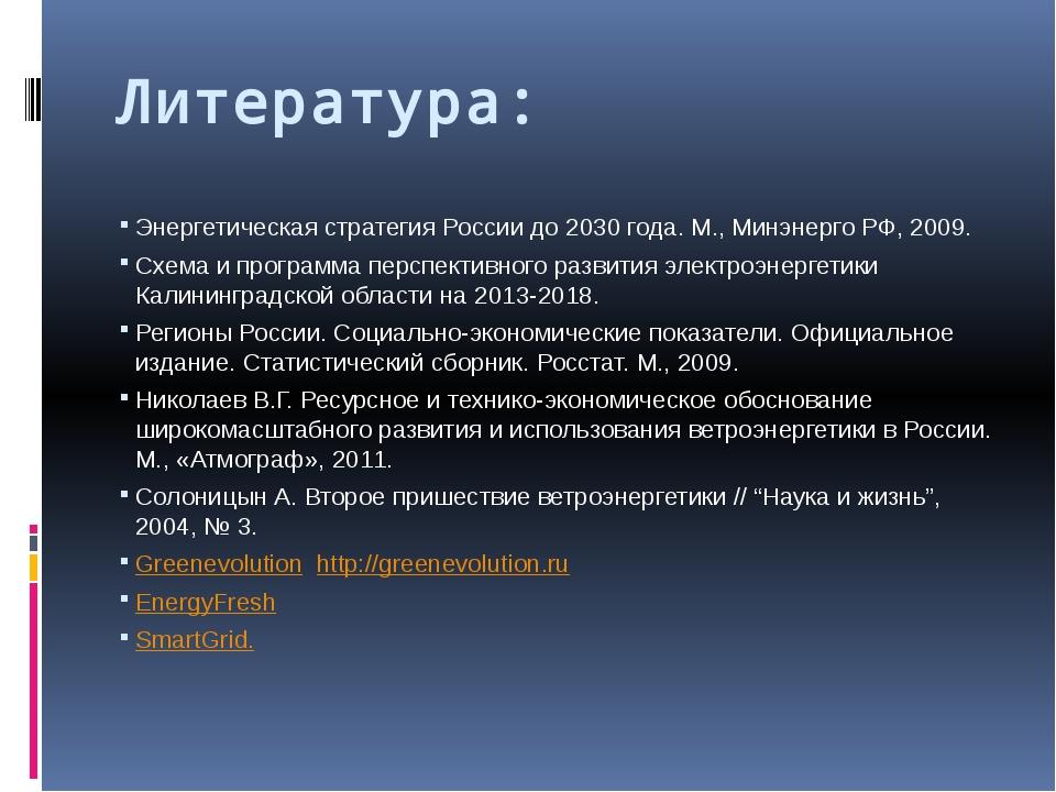 Литература: Энергетическая стратегия России до 2030 года. М., Минэнерго РФ, 2...