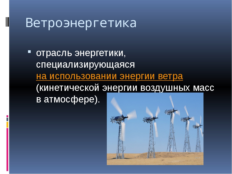 Ветроэнергетика отрасль энергетики, специализирующаяся на использовании энерг...