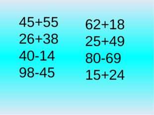 45+55 26+38 40-14 98-45 62+18 25+49 80-69 15+24