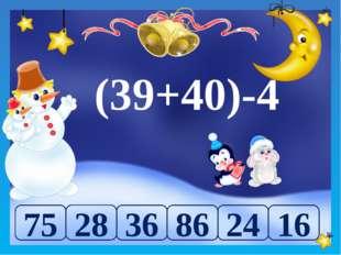 (39+40)-4 75 28 36 86 24 16
