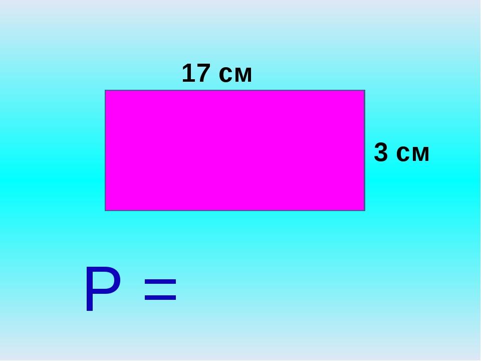 17 см 3 см Р =