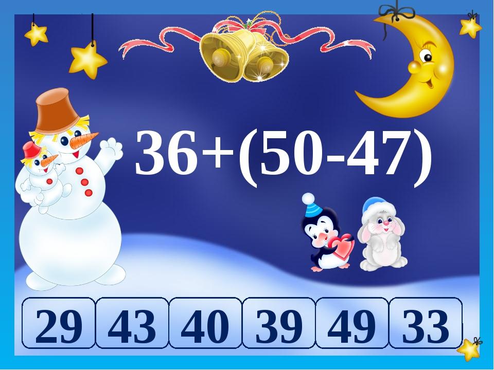 36+(50-47) 39 43 40 29 49 33