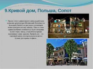 9.Кривой дом, Польша, Сопот Проект этого удивительного дома разработали польс