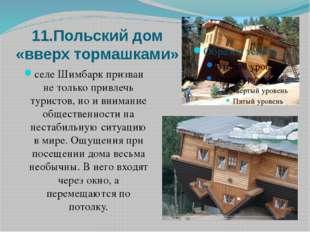 11.Польский дом «вверх тормашками» селе Шимбарк призван не только привлечь ту