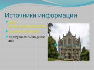 Источники информации http://yandex.ru/clck/jsredir?from http://q99.it/UgR6w3p