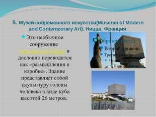 5. Музей современного искусства(Museum of Modern and Contemporary Art). Ницца