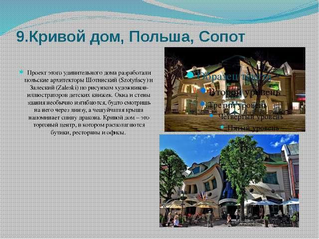 9.Кривой дом, Польша, Сопот Проект этого удивительного дома разработали польс...
