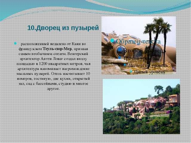10.Дворец из пузырей расположенный недалеко от Канн во французском Теуль-сюр-...