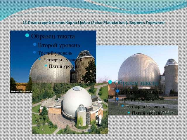13.Планетарий имени Карла Цейса (Zeiss Planetarium). Берлин, Германия