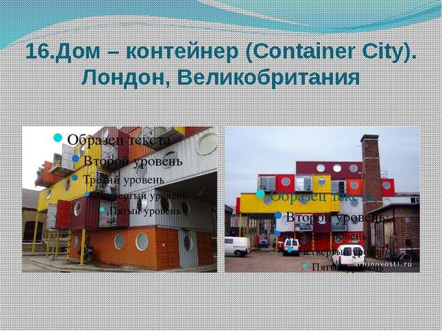 16.Дом – контейнер (Container City). Лондон, Великобритания