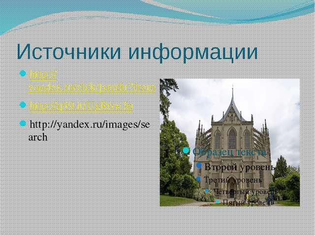 Источники информации http://yandex.ru/clck/jsredir?from http://q99.it/UgR6w3p...