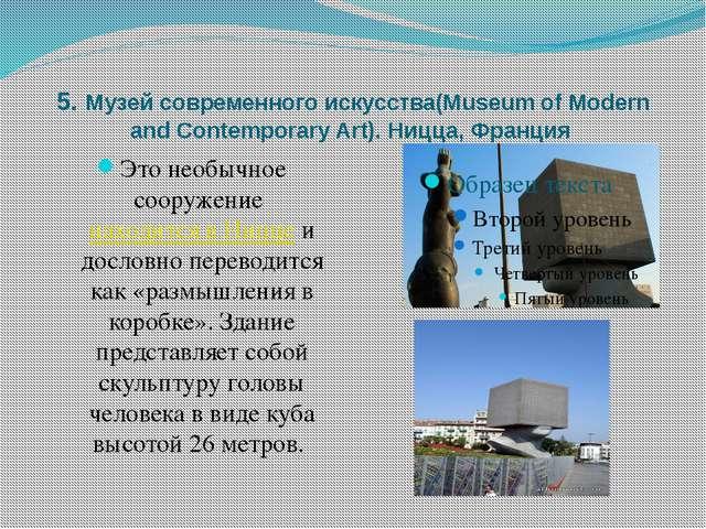 5. Музей современного искусства(Museum of Modern and Contemporary Art). Ницца...