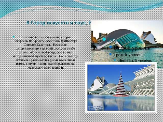 8.Город искусств и наук, Испания, Валенсия Это комплекс из пяти зданий, котор...