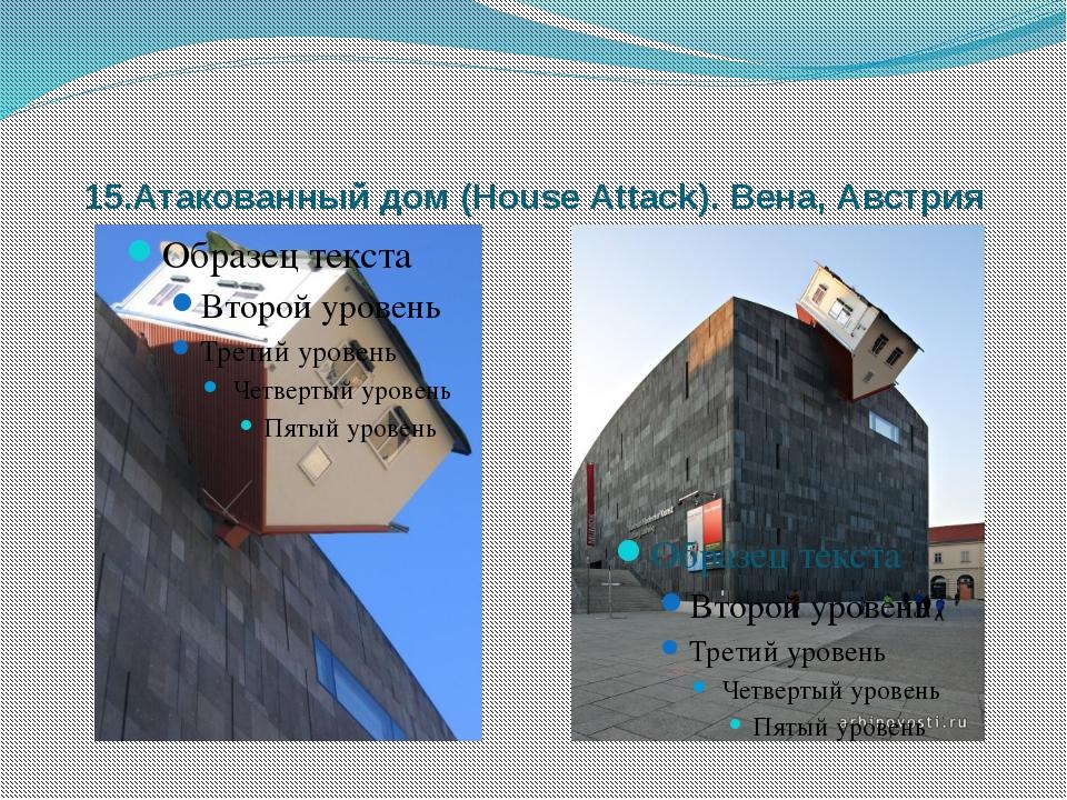 15.Атакованный дом (House Attack). Вена, Австрия