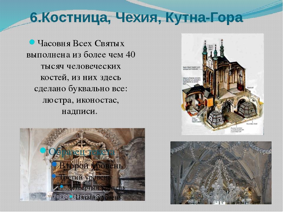 6.Костница, Чехия, Кутна-Гора Часовня Всех Святых выполнена из более чем 40 т...