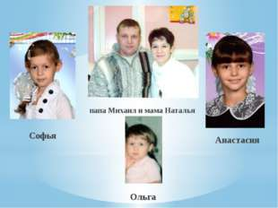 Софья папа Михаил и мама Наталья Анастасия Ольга