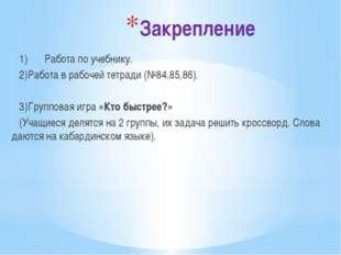 Закрепление 1) Работа по учебнику. 2)Работа в рабочей тетради (№84,85,86).