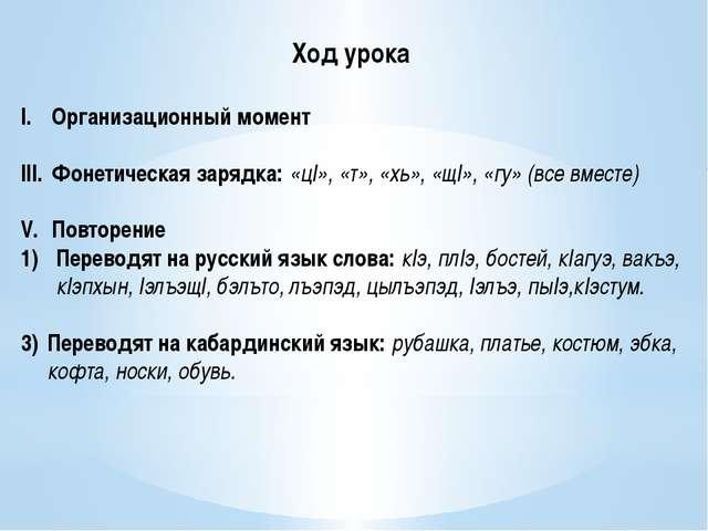 Ход урока Организационный момент Фонетическая зарядка: «цI», «т», «хь», «щI»,...