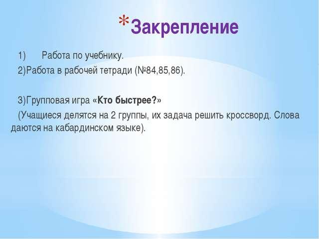 Закрепление 1) Работа по учебнику. 2)Работа в рабочей тетради (№84,85,86)....