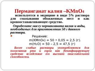 Перманганат калия –KMnO4 используется в медицине в виде 5% раствора для смазы