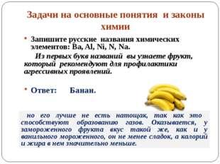 Запишите русские названия химических элементов: Ba, Al, Ni, N, Na. Из первых