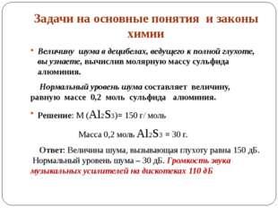 Задачи на основные понятия и законы химии Величину шума в децибелах, ведущего