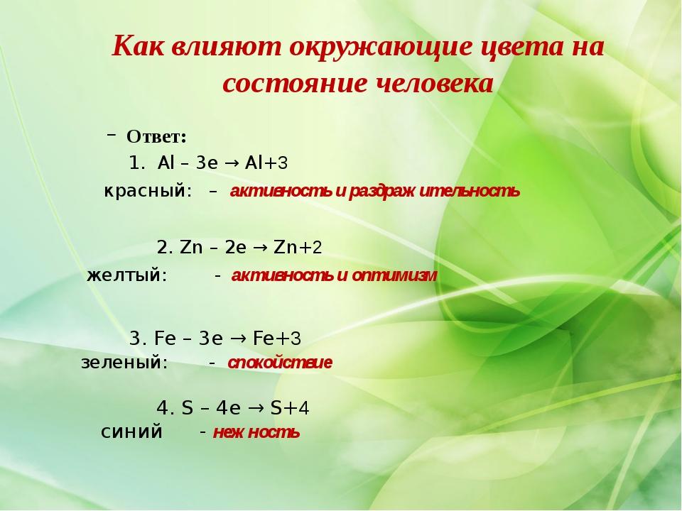 Как влияют окружающие цвета на состояние человека Ответ: 1. Аl – 3e → Al+3...