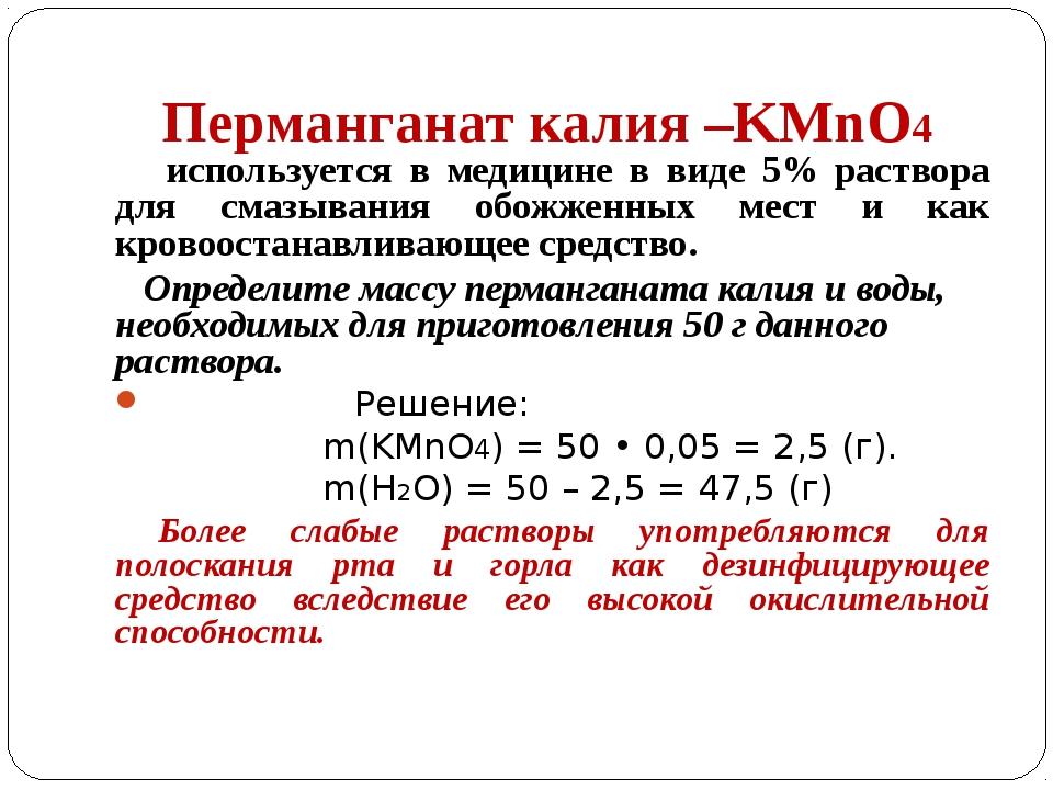Перманганат калия –KMnO4 используется в медицине в виде 5% раствора для смазы...