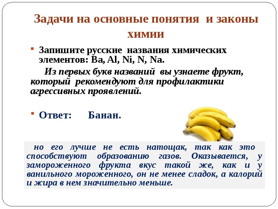 Запишите русские названия химических элементов: Ba, Al, Ni, N, Na. Из первых...