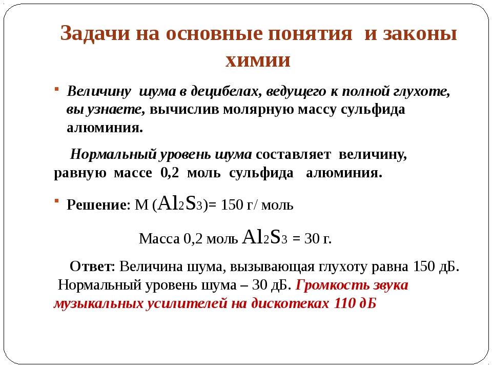 Задачи на основные понятия и законы химии Величину шума в децибелах, ведущего...