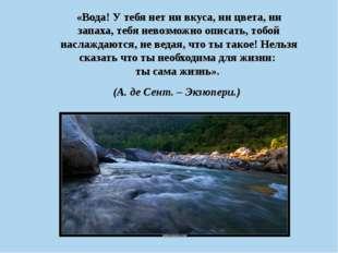 «Вода! У тебя нет ни вкуса, ни цвета, ни запаха, тебя невозможно описать, то