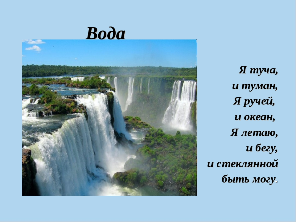 Вода Я туча, и туман, Я ручей, и океан, Я летаю, и бегу, и стеклянной быть м...