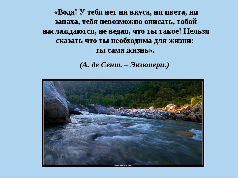 «Вода! У тебя нет ни вкуса, ни цвета, ни запаха, тебя невозможно описать, то...