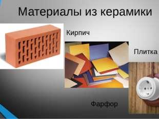Материалы из керамики Кирпич Плитка Фарфор