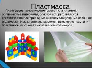 Пластмасса Пластмассы (пластические массы) или пластики— органические матери