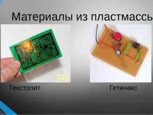 Материалы из пластмассы Текстолит Гетинакс