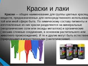 Краски и лаки Краски— общее наименование для группы цветных красящих веществ