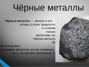 Чёрные металлы Чёрные металлы— железо и его сплавы (стали, ферросплавы, чугу