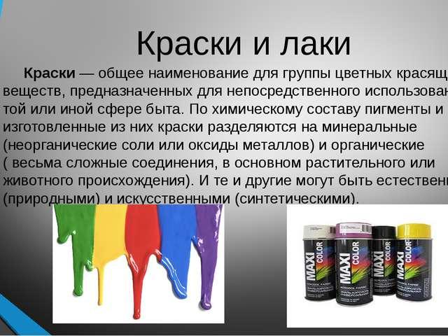 Краски и лаки Краски— общее наименование для группы цветных красящих веществ...