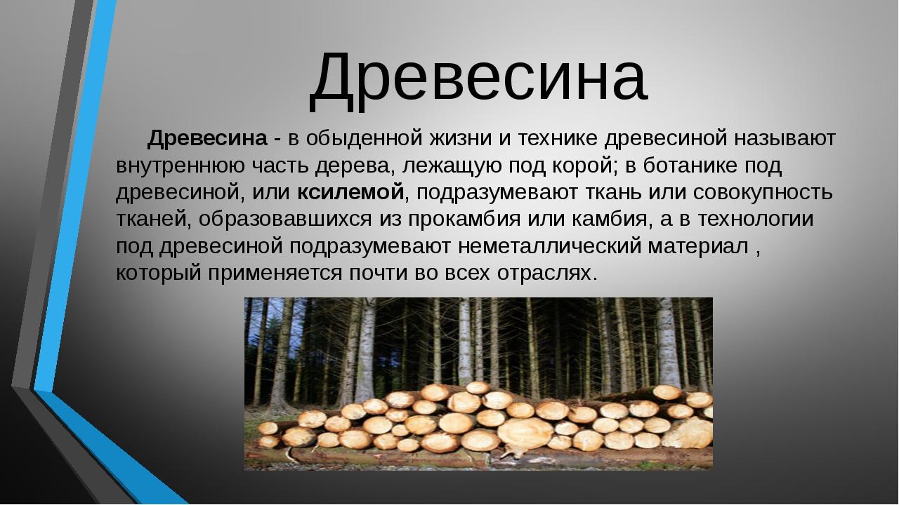 Древесина Древесина - в обыденной жизни и технике древесиной называют внутрен...