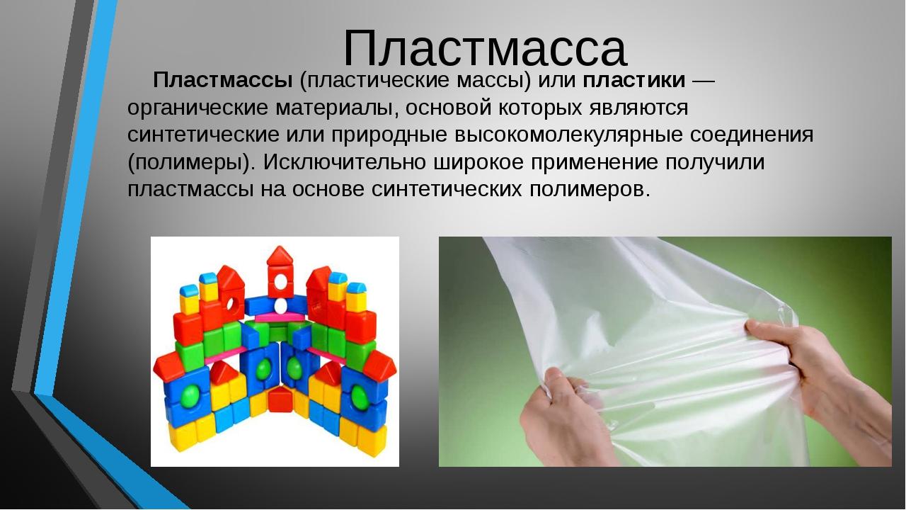 Пластмасса Пластмассы (пластические массы) или пластики— органические матери...