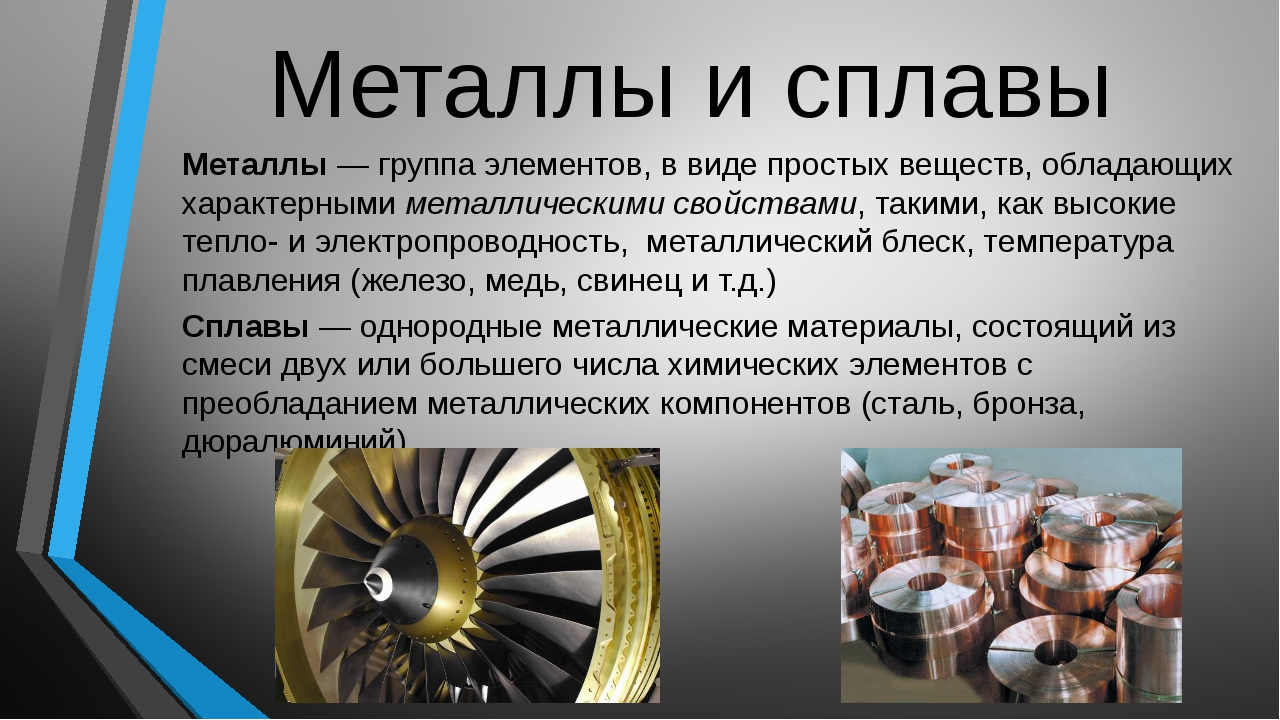 Металлы и сплавы Металлы — группа элементов, в виде простых веществ, обладающ...