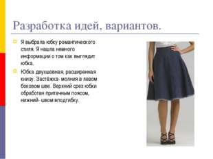 Разработка идей, вариантов. Я выбрала юбку романтического стиля. Я нашла немн