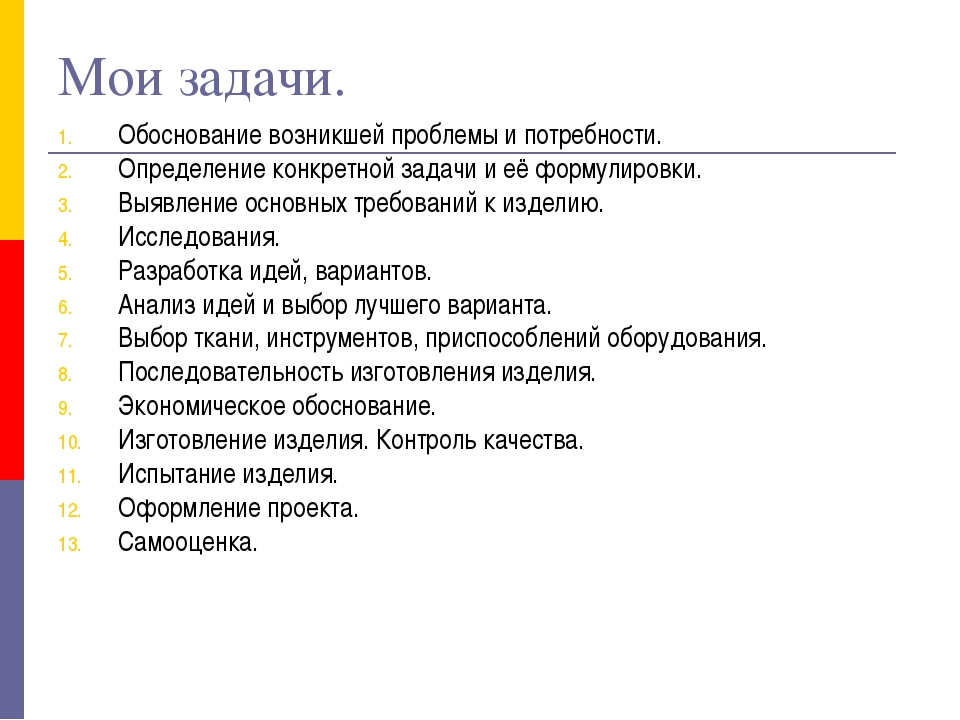творческий проект юбка презентация: