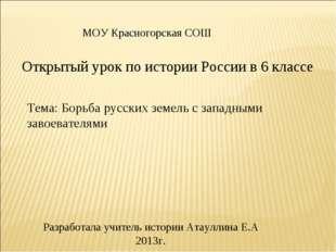 * Открытый урок по истории России в 6 классе Тема: Борьба русских земель с за