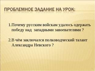 * 1.Почему русским войскам удалось одержать победу над западными завоевателям