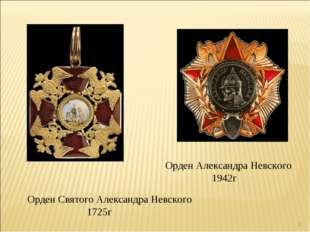 * Орден Святого Александра Невского 1725г Орден Александра Невского 1942г