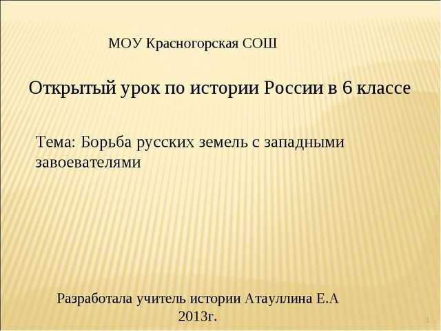 * Открытый урок по истории России в 6 классе Тема: Борьба русских земель с за...