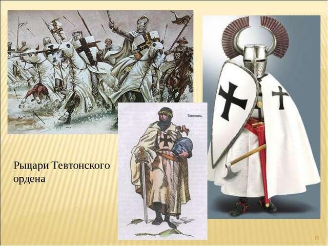 * Рыцари Тевтонского ордена