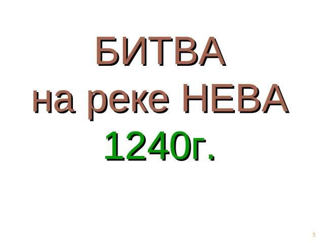* БИТВА на реке НЕВА 1240г.